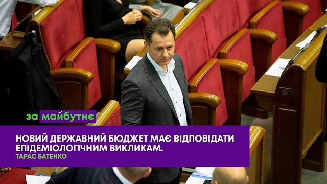 «Новий державний бюджет має відповідати епідеміологічним викликам», – Тарас Батенко
