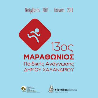 13ος Μαραθώνιος Παιδικής Ανάγνωσης Δήμου Χαλανδρίου