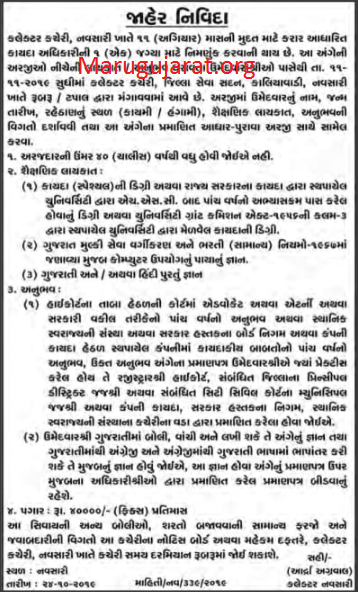 Collector%2527s-Office-Navsari