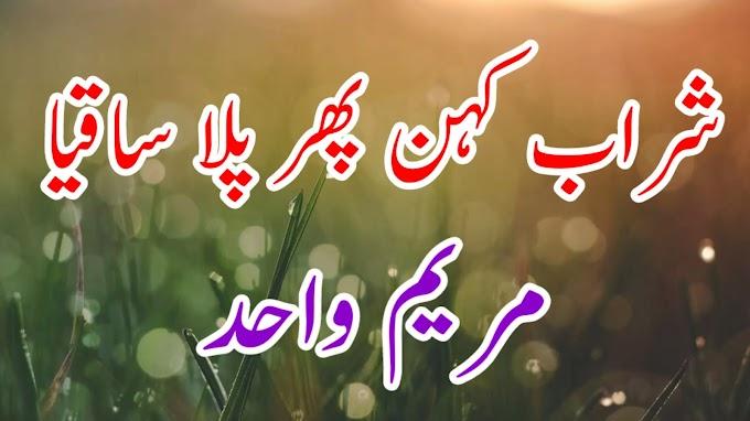 شراب کہن پھر پلا ساقیا،allama iqbal poetry