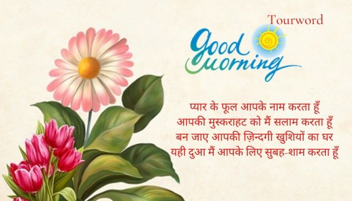 Good-Morning-Quotes-Download-For-Whatsapp Beautiful-Good-Morning-Quotes-with-Image
