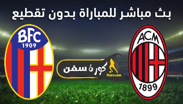 موعد مباراة ميلان وبولونيا بث مباشر بتاريخ 18-07-2020 الدوري الايطالي