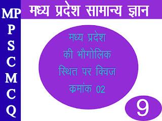 mp psc quiz  MP Gk Quiz in hindi