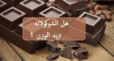 هل الشوكولاته تزيد الوزن ؟