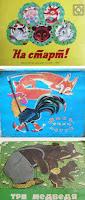 Лиса, заяц и петух книжка-раскладушка книга СССР голубая синяя обложка дома домики. Три медведя 3 книжка-раскладушка книга СССР зелёная обложка медведи. На старт книжка-раскладушка книга СССР жёлтая обложка звери животные олиспийские кольца