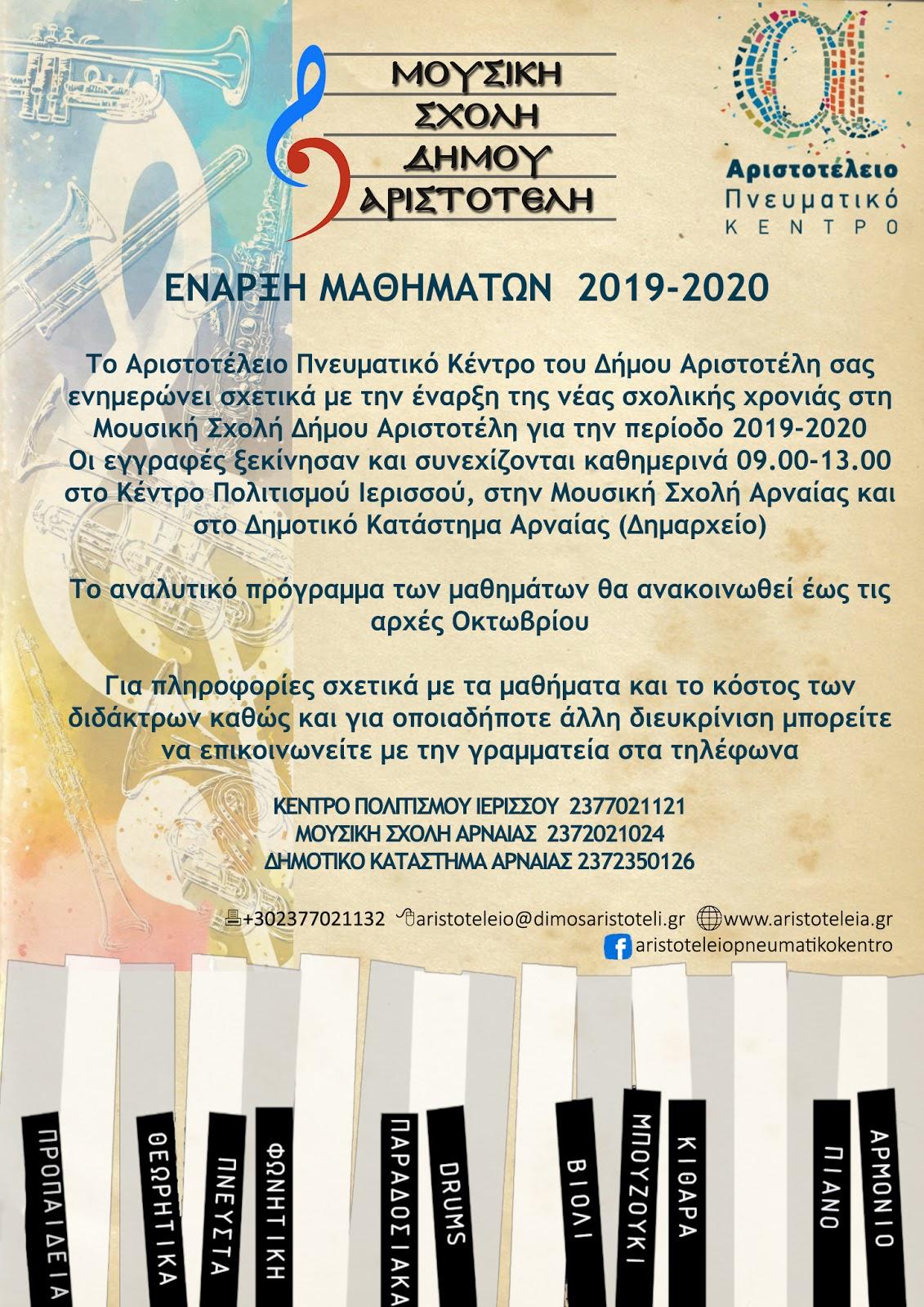 ΕΝΑΡΞΗ ΜΑΘΗΜΑΤΩΝ ΜΟΥΣΙΚΗΣ ΣΧΟΛΗΣ ΔΗΜΟΥ ΑΡΙΣΤΟΤΕΛΗ 2019-2020