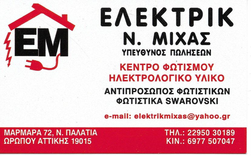 Ελεκτρικ Ν. Μίχας Κέντρο Φωτισμού