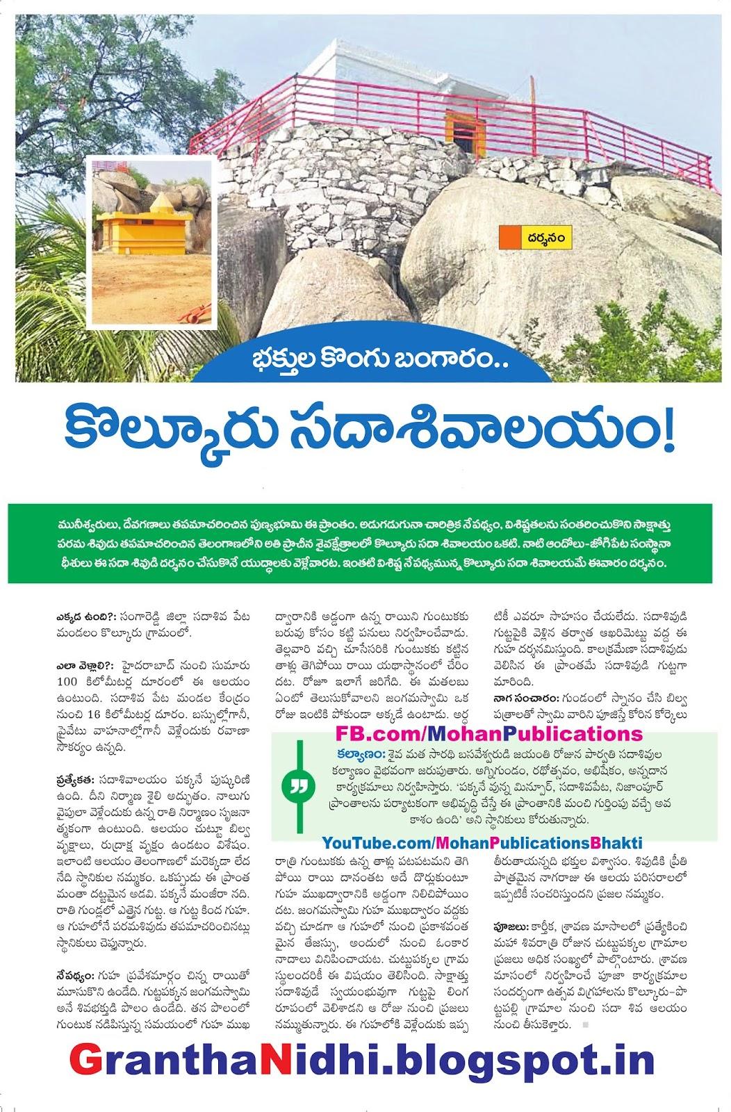 కొల్కూరు శివాలయం | Sivalayam | Mohanpublications | Granthanidhi | Bhaktipustakalu kolkur sivalayam kolkur telangana sangareddy hyderabad sadasivaalayam Publications in Rajahmundry, Books Publisher in Rajahmundry, Popular Publisher in Rajahmundry, BhaktiPustakalu, Makarandam, Bhakthi Pustakalu, JYOTHISA,VASTU,MANTRA, TANTRA,YANTRA,RASIPALITALU, BHAKTI,LEELA,BHAKTHI SONGS, BHAKTHI,LAGNA,PURANA,NOMULU, VRATHAMULU,POOJALU,  KALABHAIRAVAGURU, SAHASRANAMAMULU,KAVACHAMULU, ASHTORAPUJA,KALASAPUJALU, KUJA DOSHA,DASAMAHAVIDYA, SADHANALU,MOHAN PUBLICATIONS, RAJAHMUNDRY BOOK STORE, BOOKS,DEVOTIONAL BOOKS, KALABHAIRAVA GURU,KALABHAIRAVA, RAJAMAHENDRAVARAM,GODAVARI,GOWTHAMI, FORTGATE,KOTAGUMMAM,GODAVARI RAILWAY STATION, PRINT BOOKS,E BOOKS,PDF BOOKS, FREE PDF BOOKS,BHAKTHI MANDARAM,GRANTHANIDHI, GRANDANIDI,GRANDHANIDHI, BHAKTHI PUSTHAKALU, BHAKTI PUSTHAKALU, BHAKTHI