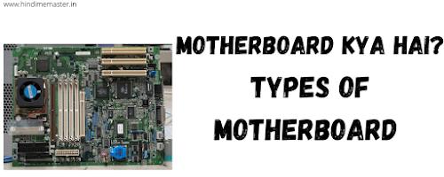 Computer Me Motherboard Kya Hota Hai?