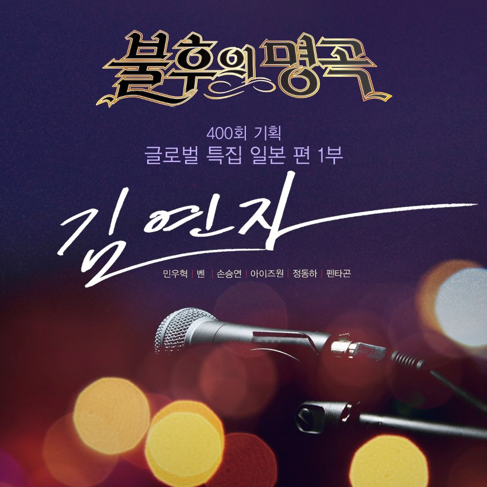Various Artists – 불후의 명곡 – 전설을 노래하다 (400회 기획 글로벌 특집 일본 편 1부 김연자 편)