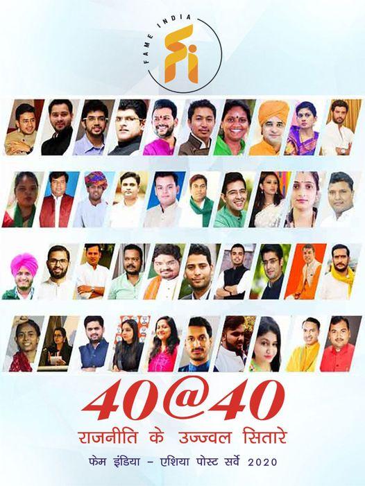 फेम इंडिया मैगजीन-एशिया पोस्ट अंडर 40 सर्वे रिपोर्ट में नेता पुत्रों का जलवा.. राजनीति के उज्ज्वल सितारे 2020 सर्वे रिपोर्ट में सीएम शिवराज के बेटे से लेकर केंद्रीय मंत्री प्रह्लाद पटेल के पुत्र की जबरदस्त एंट्री....