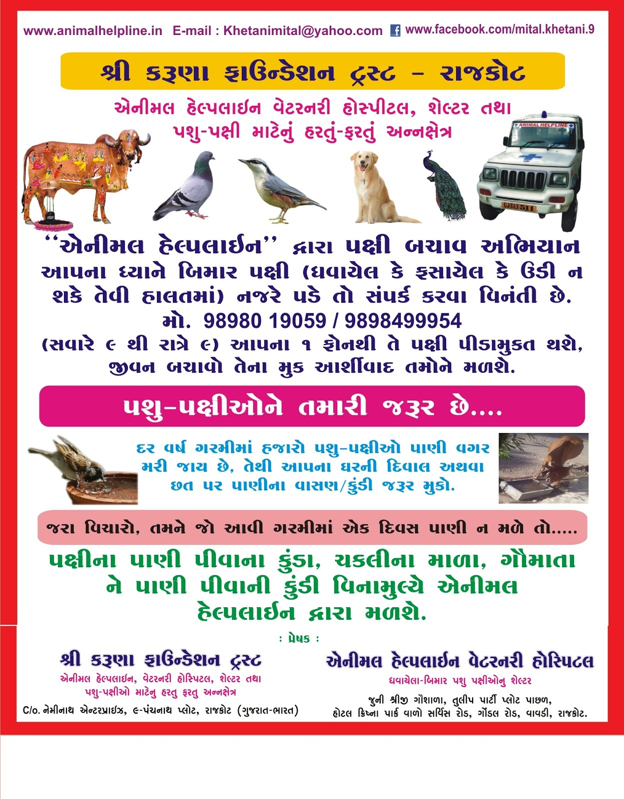 Animal Helpline - Rajkot