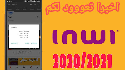 تشغيل الانترنت مجانا بسرعة كبيرة 2020/2021