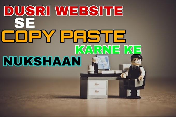 Dusre Website se copy karne ke nukshan