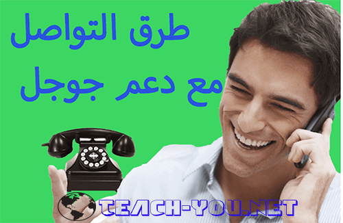 أفضل الطرق للتواصل مع دعم جوجل    The best ways to contact Google support
