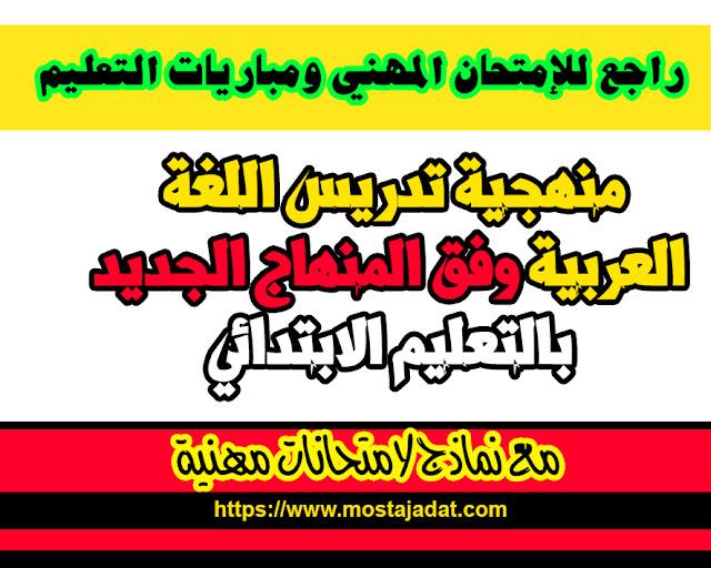 منهجية تدريس اللغة العربية وفق المنهاج الجديد بالتعليم الابتدائي