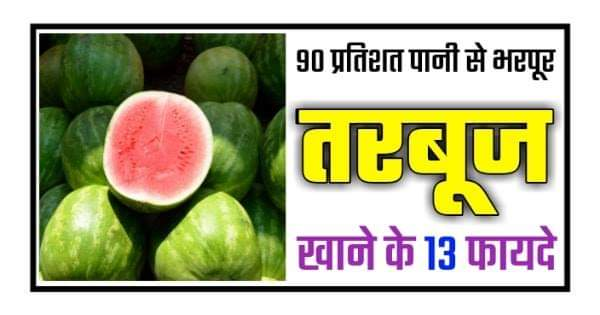 Health benefits watermelon in hindi - tarbuj khane ke fayde 1