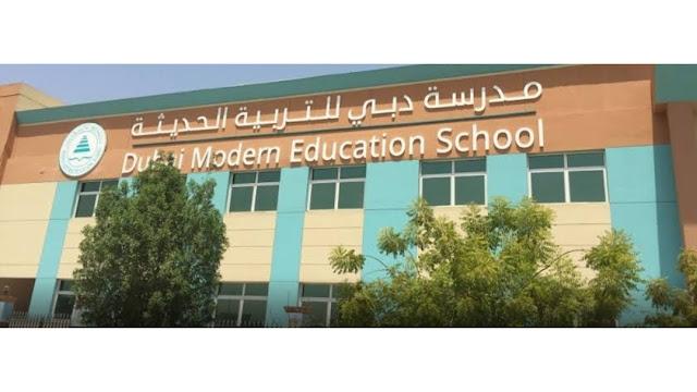وظائف مدرسة دبي التربية الحديثة بالامارات راتب يصل الي 6000درهم