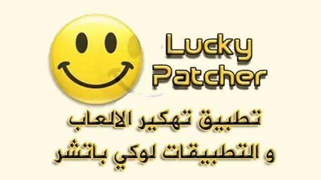 تحميل برنامج lucky patcher لتهكير الالعاب بدون روت - مستعجل