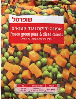 koide9enisrael attention ne consommez pas les petit pois carottes surgel s de chez shufersal. Black Bedroom Furniture Sets. Home Design Ideas