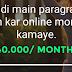 Hindi main paragraph likh kar | online money kamaye.