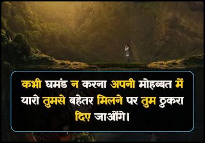 Ghamand Shayari In Hindi