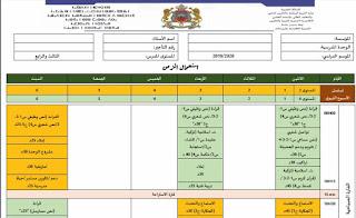 استعمال الزمن الثالث والرابع عربية (أستاذ مكون في الأمازيغية)