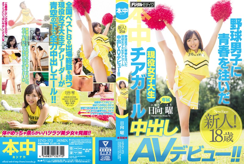 AV Debut Out Active College Student Cheerleader During Poured Youth Baseball Boys! ! Hinata Sunday [HND-372 Hinata You]