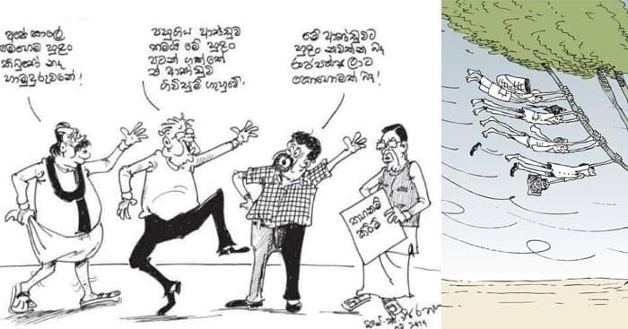 http://inside.gossiplanka.com/2019/07/daily-cartoon.html