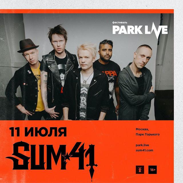 Sum 41 выступят на фестивале Park Live