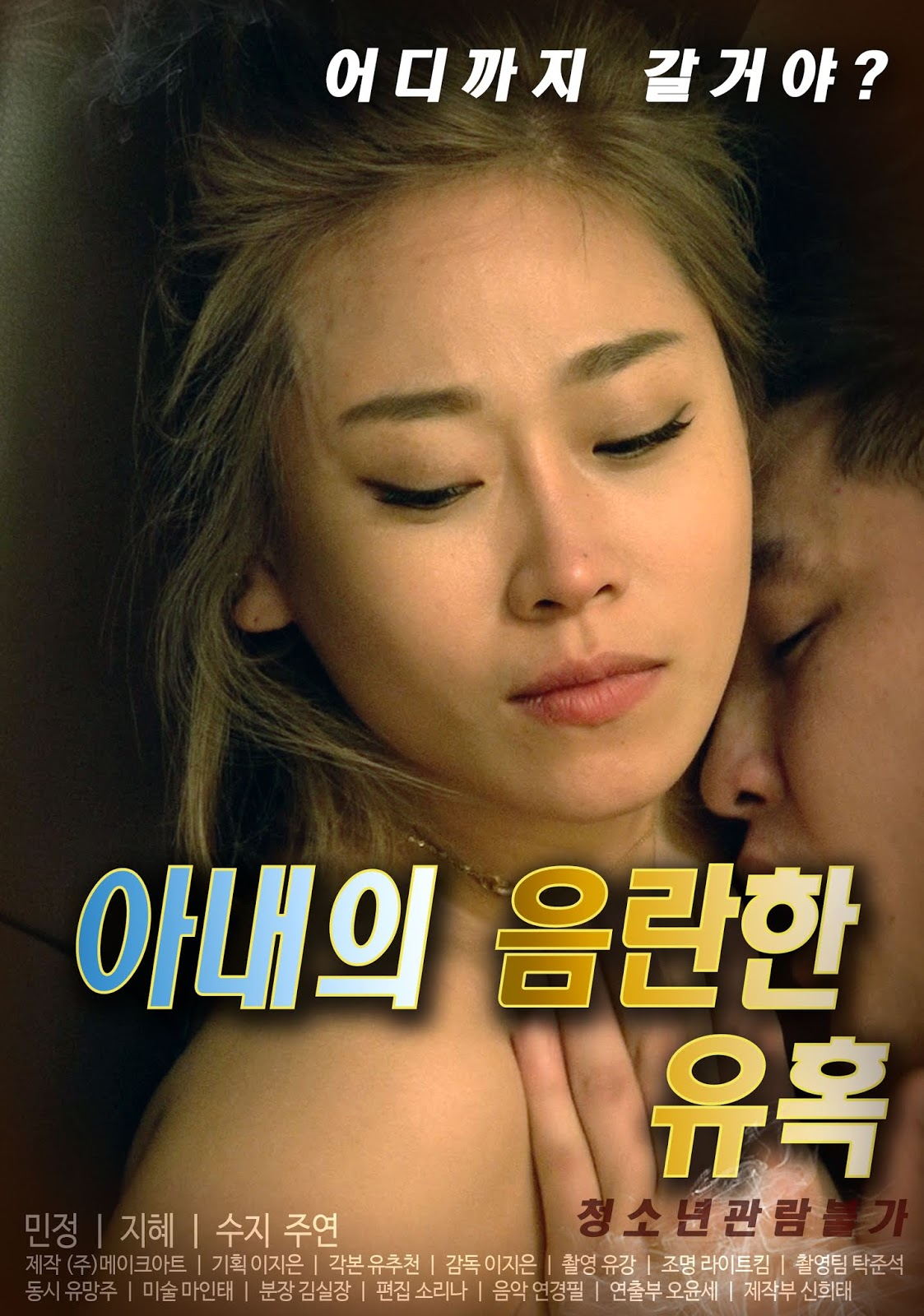 Wifes Sexy Youhock Full Korea 18+ Adult Movie Online Free