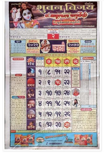 February - Babulal Chaturvedi Calendar 2021
