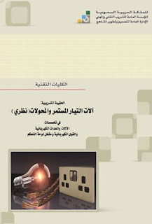 الات التيار المستمر والمحولات نظري pdf