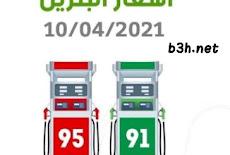 كم سعر البنزين في السعودية اليوم