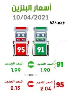 سعر البنزين في السعودية اليوم