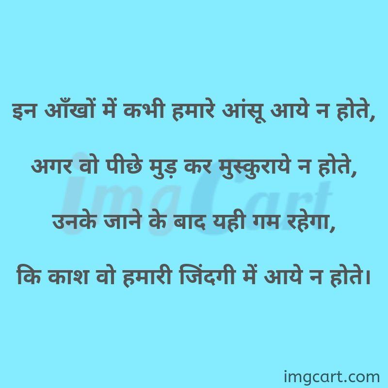 Download Sad Image With Shayari