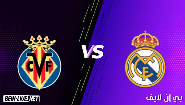 مشاهدة مباراة ريال مدريد وفياريال بث مباشر اليوم بتاريخ 22-05-2021 في الدوري الاسباني