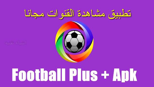 تحميل تطبيق football plus apk لمشاهدة القنوات - النسخة الذهبية مجانا