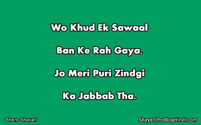 hindi mein shero shayari