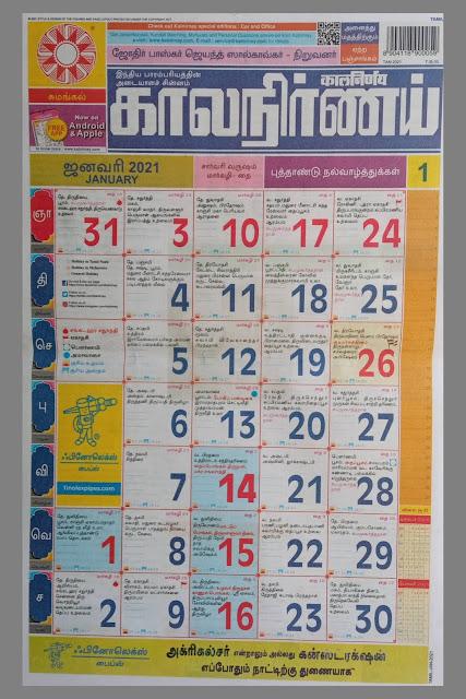 January 2021 Kalnirnay Tamil Calendar