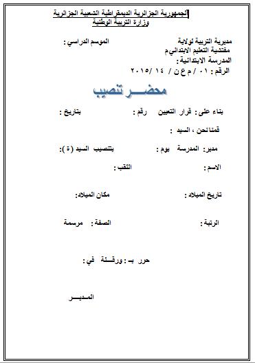 تحميل نماذج مراسلات ادارية الجزائر تحميل نماذج