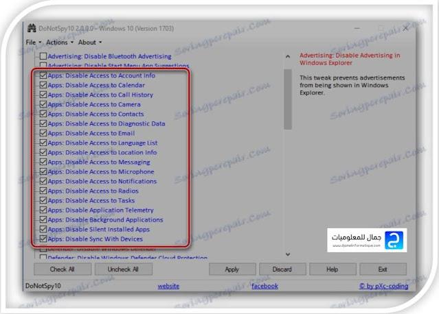 إعدادات وظائف تتبع المستخدم