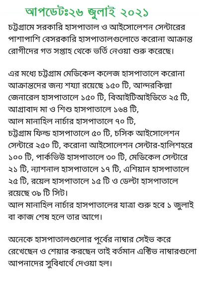 Corona-Hospitals-Chittagong