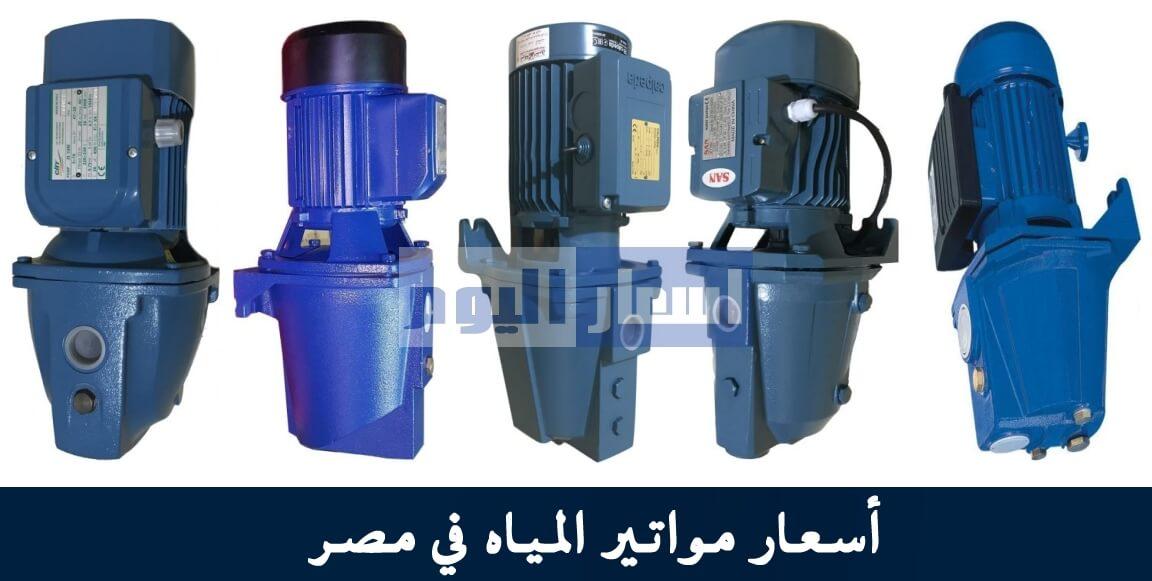 اسعار مواتير المياه