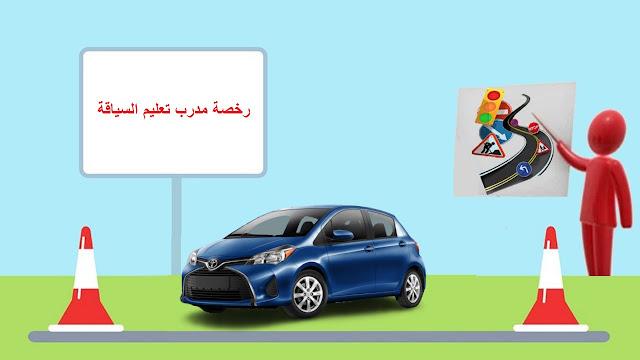 رخصة مدرب تعليم السياقة