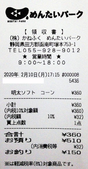 めんたいパーク伊豆 2020/2/10 のレシート