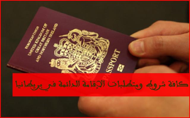 كافة شروط ومتطلبات الإقامة الدائمة في بريطانيا