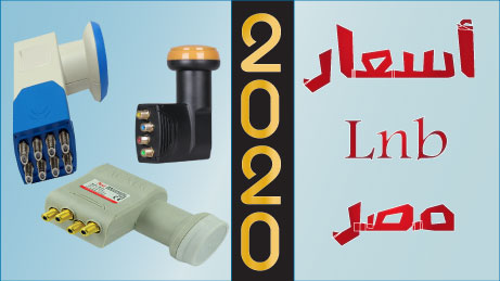 أسعار  lnb   | قطه الدش |  في مصر 2020  قطعه استقبال الاشاره
