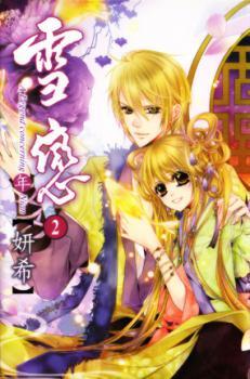 Xue Lian Manga