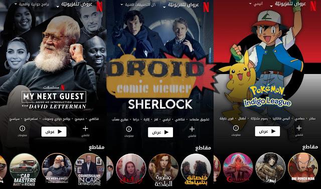 كيفية عمل حساب Netflix مجانا بدون استخدام الفيزا أقل من دقيقة